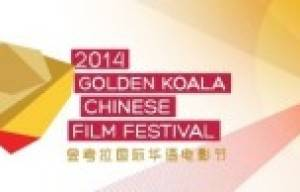 The  4th Golden Koala Chinese Film  Festival