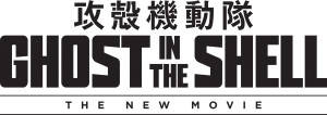 ghost-in-the-shell-the-new-movie-Ghost-in-the-Shell-The-New-Movie-Logo_rgb