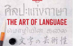 Explore The Art of Language with Lonely Planet