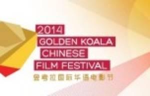 The  4th Golden Koala Chinese Film  Festival